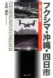 フクシマ・沖縄・四日市 差別と棄民の構造