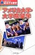 成功する留学 アメリカ大学・大学院留学<改訂第2版> 地球の歩き方