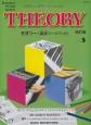 セオリー(楽典ワークブック) レベル3<改訂版> バスティンピアノベーシックス