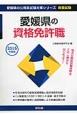 愛媛県の公務員試験対策シリーズ 愛媛県の資格免許職 教養試験 2015