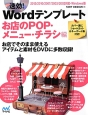 速効!Wordテンプレート お店のPOP・メニュー・チラシ編 お店でそのまま使えるアイテムと素材をDVDに多数収