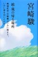 続・風の帰る場所 映画監督・宮崎駿はいかに始まり、いかに幕を引いたの