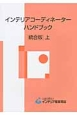 インテリアコーディネーターハンドブック<統合版>(上)