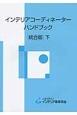 インテリアコーディネーターハンドブック<統合版>(下)