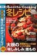 冬レシピ 2014 大根、白菜、豆腐etc.おいしく使いこなし!素材別毎日のおかずカタログ とっておきの「旬」レシピで料理上手に!