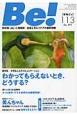季刊 Be! 2013Dec. 特集:大切な人とのコミュニケーション わかってもらえないとき、どうする? 依存症・AC・人間関係・・・回復とセルフケアの最新(113)