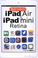 毎日つかう!iPad Air&iPad mini Retina