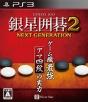 銀星囲碁2 ネクストジェネレーション