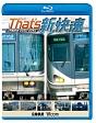 ビコム 鉄道車両BDシリーズ ザッツ新快速 JR西日本223系・225系