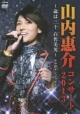 コンサート2013~歳は三十白皙美男~(通常版)