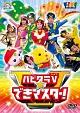 ハッピー!クラッピー ハピクラ5☆できマスター
