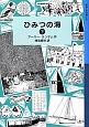 ひみつの海(下) ランサム・サーガ
