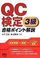 QC検定 3級 合格ポイント解説
