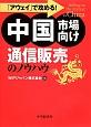 中国市場向け通信販売のノウハウ 「アウェイ」で攻める!