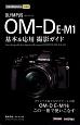 OLYMPUS OM-D E-M1 基本&応用撮影ガイド オリンパス最上位のミラーレス機OM-D E-M1を