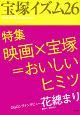 宝塚イズム 特集:映画×宝塚=おいしいヒミツ (26)