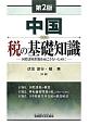 中国 税の基礎知識<第2版> 国際課税問題を起こさないために