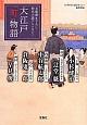 大江戸「町」物語 文庫書き下ろし時代小説アンソロジー