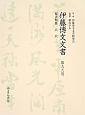 伊藤博文文書 秘書類纂 兵政1 (95)