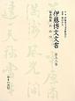 伊藤博文文書 秘書類纂 兵政4 (98)