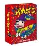 デジタルリマスター版 天才バカボン Special DVD-BOX