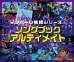 ダンボール戦機シリーズ ソングブック アルティメイト(DVD付)