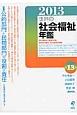 世界の社会福祉年鑑 2013 特集:公的部門と民間部門の役割と責任-社会福祉の歴史を通して (13)