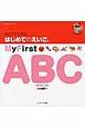 ひとりでできるはじめてのえいご My First ABC DVD付 (1)