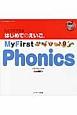 ひとりでできるはじめてのえいご My First Phonics DVD付 (2)