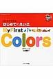 ひとりでできるはじめてのえいご My First Colors DVD付 (3)