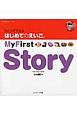 ひとりでできるはじめてのえいご My First Story DVD付 (4)
