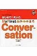 ひとりでできるはじめてのえいご My First Conver‐sation DVD付 (5)
