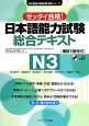 日本語能力試験総合テキスト N3 ゼッタイ合格!