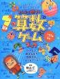 みんなで遊ぼう!算数ゲームブック 小学校1年~6年 ゲームで遊びながら算数力がぐんぐんアップ!