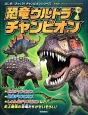 恐竜ウルトラチャンピオン ふしぎ!びっくり!チャンピオンシリーズ 史上最強の恐竜たちがせいぞろい!