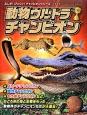 動物ウルトラチャンピオン ふしぎ!びっくり!チャンピオンシリーズ おどろきの動物たちが大集合!