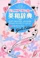ジュニア・アンカー英和辞典<第5版> ガールズエディション CD付
