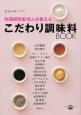 料理研究家16人が教える こだわり調味料BOOK 温故知新ブックス