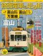 路面電車の走る街 富山地方鉄道・富山ライトレール・万葉線 この街は歴史が違う、文化が違う(9)