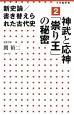 新史論/書き替えられた古代史 神武と応神「祟り王」の秘密 (2)