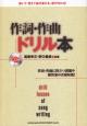 作詞・作曲ドリル本 CD付 作詞・作曲に役立つ課題や解答案の音源収載!
