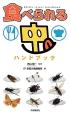 食べられる虫ハンドブック Edible insect Handbook