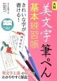 大判・美文字筆ペン 基本練習帳 きれいな字が書ける!