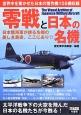 零戦と日本の名機 日本陸海軍が誇る名機の美しき勇姿、ここにあり!! 世界中を驚かせた日本の傑作機105機収録