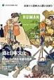 HUMAN 2013December 特集:酒と日本文化 知の森へのいざない(5)
