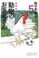 動物のお医者さん<愛蔵版> (5)