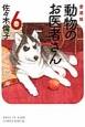 動物のお医者さん<愛蔵版>(6)