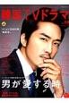 もっと知りたい!韓国TVドラマ ソン・スンホンの魅力全開メロドラマ 男が愛する時 (58)