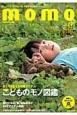 momo こどものモノ図鑑 相棒アイテム特集号 (4)
