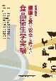 健康と食の安全を考えた食品衛生学実験<改訂新版>